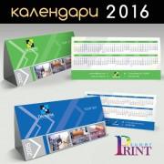 календари 2016 Нова година