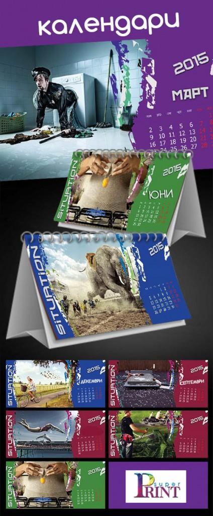 рекламни календари