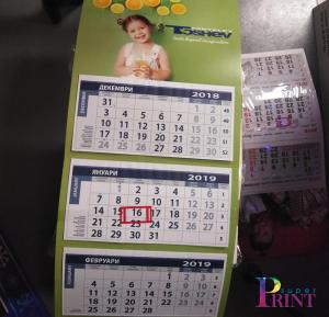 Изработка на календари, http://superprint.bg