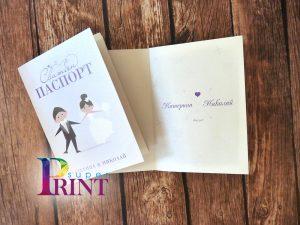 Сватбени печатни материали