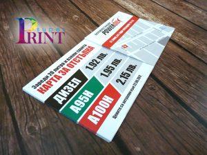 Печат на карти за отстъпки
