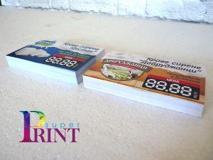 индивидуални етикети, http://superprint.bg