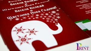 Коледни брошури, http://superprint.bg/